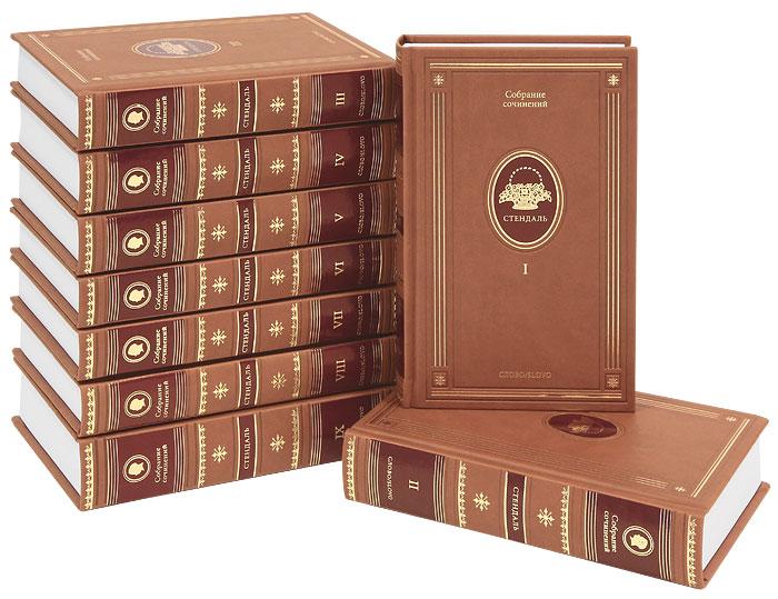 Стендаль. Собрание сочинений в 9 томах (подарочное издание), Стендаль