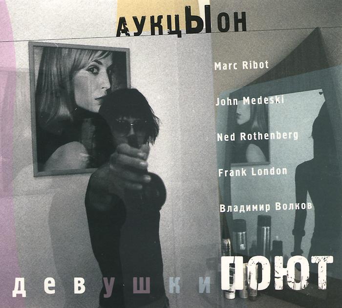 Zakazat.ru: Аукцыон. Девушки поют