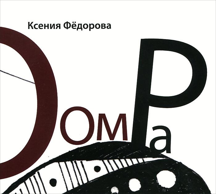 Ксения Федорова Ксения Федорова. Оом Ра