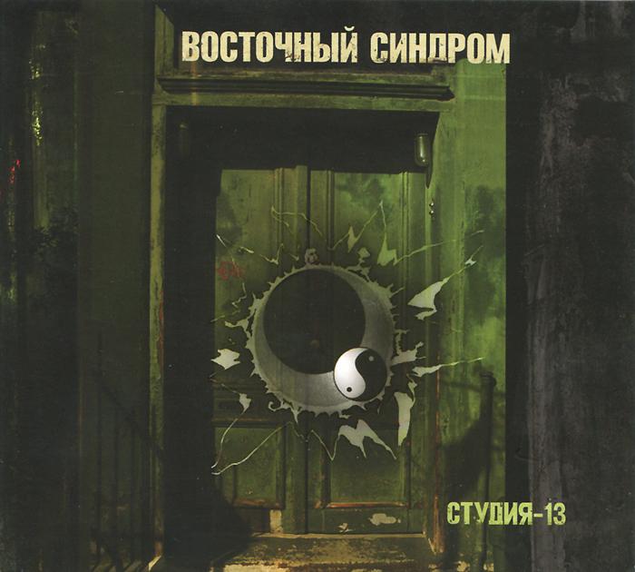 Первое российское издание первого и лучшего альбома уникальной магаданской группы - одной из главных сенсаций российского альтернативного рока рубежа 80-90-х. Ключевых участников коллектива уже нет в живых.