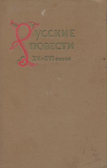 Русские повести XV-XVI веков platonic theology volume 5 books xv – xvi