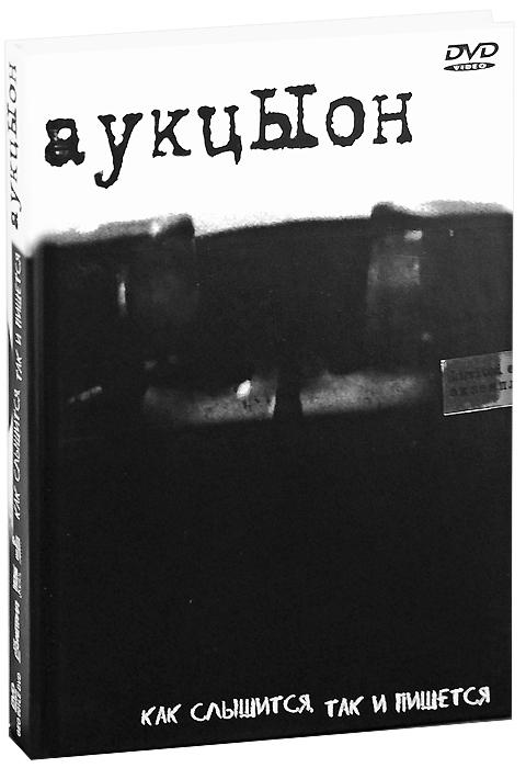 Аукцыон: Как слышится, так и пишется аукцыон хвост и аукцыон жилец вершин 2 cd dvd