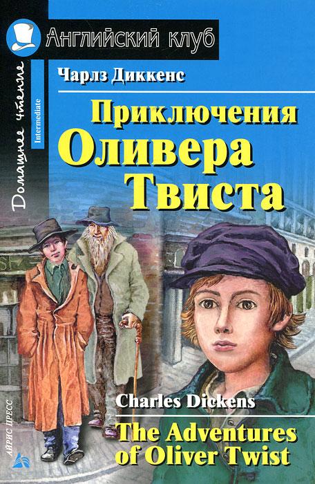 Чарлз Диккенс Приключения Оливера Твиста / The Adventures of Oliver Twist dickens charles oliver twist приключения оливера твиста роман на англ яз