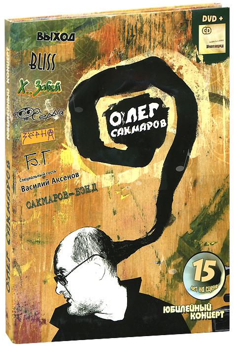 Олег Сакмаров: Юбилейный концерт (DVD + CD) pacento 2017 luxury brand shoes men genuine leather mens shoes comfortable moccasins mens loafers flats shoe sapato masculino