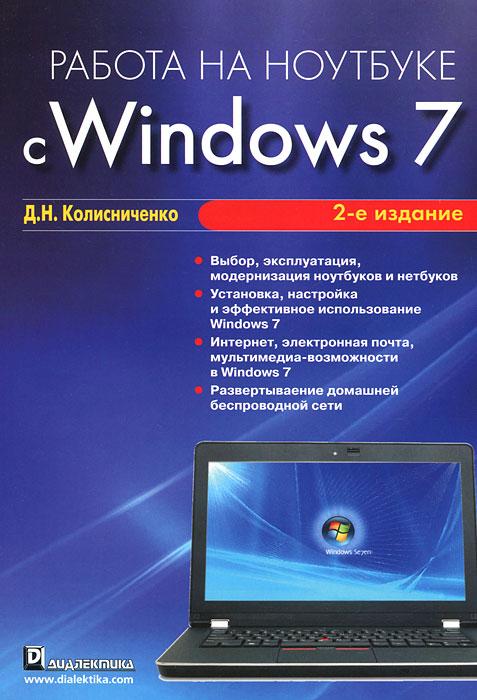Денис Колисниченко Работа на ноутбуке с Windows 7 ноутбук и windows 7