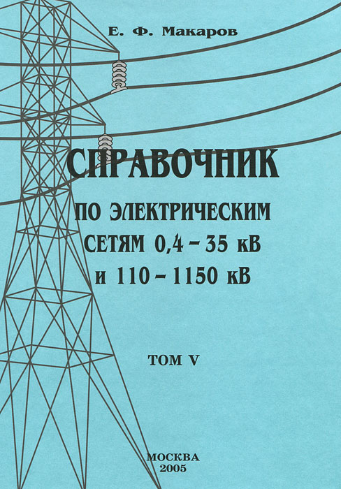 цена на Е. Ф. Макаров Справочник по электрическим сетям 0,4-35 кВ и 110-1150 кВ. Том 5