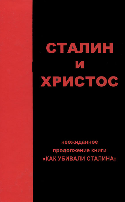 Н. Над Сталин и Христос