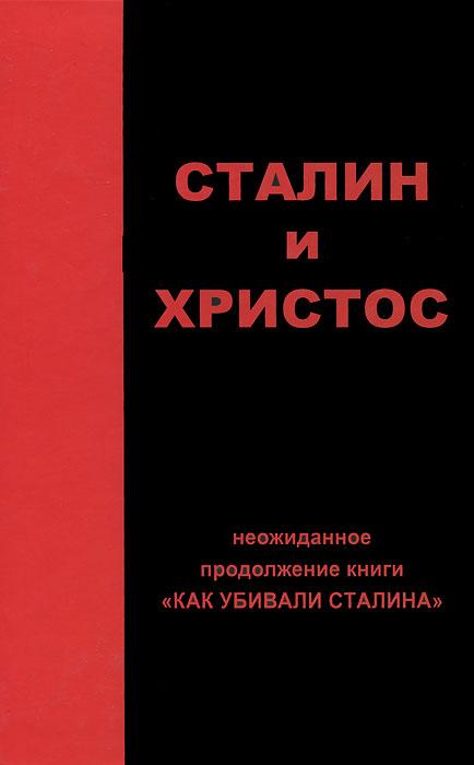 Н. Над Сталин и Христос ISBN: 978-5-91366-327-6