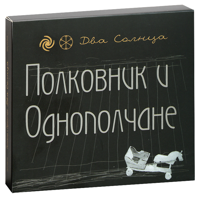Полковник и однополчане Полковник и однополчане. Два солнца (CD + DVD) pinotage imbuko 2012 в спб