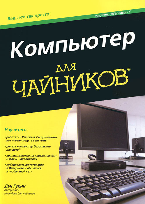 Дэн Гукин Компьютер чайнико. Издание Windows 7