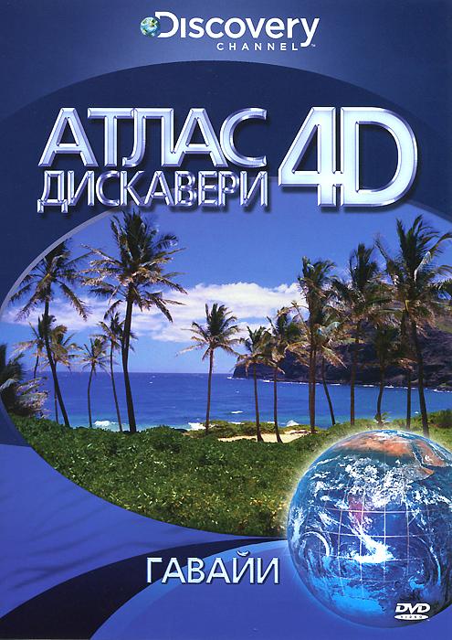 Discovery: Атлас Дискавери 4D: Гавайи жаровня scovo сд 013 discovery