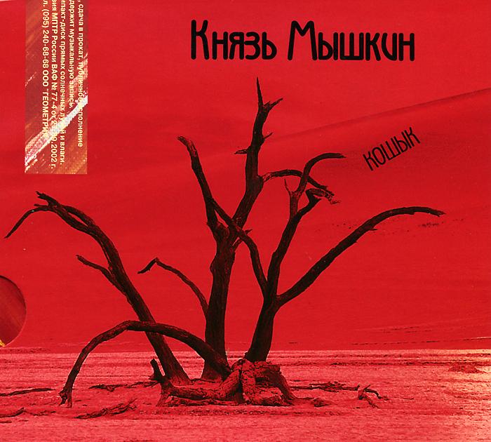Диск включает две архивные программы изысканной группы из Минска, определяющей свой стиль как