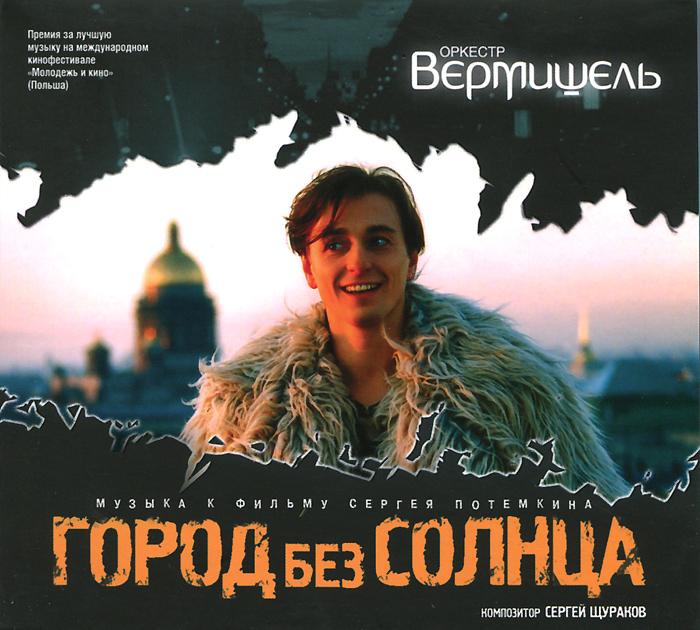 Zakazat.ru: Оркестр Вермишель. Город без солнца