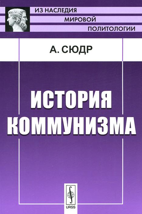 А. Сюдр История коммунизма