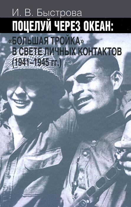 Поцелуй через океан. 'Большая тройка' в свете личных контактов (1941-1945 гг.).