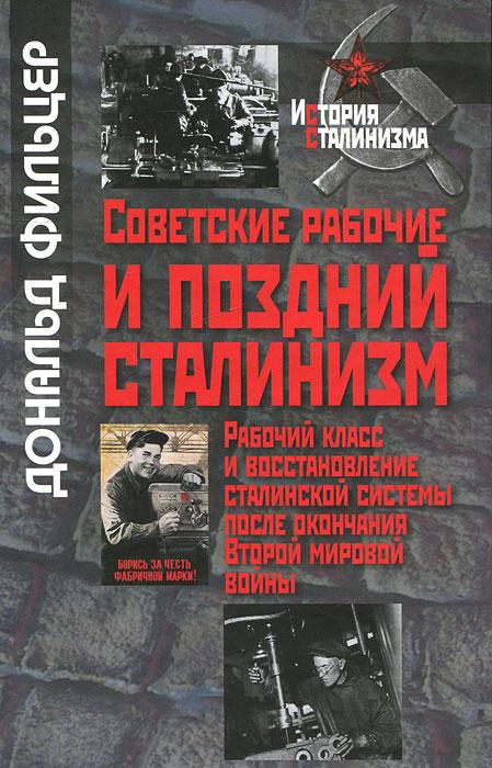 Советские рабочие и поздний сталинизм. Рабочий класс и восстановление сталинской системы после окончания Второй мировой войны