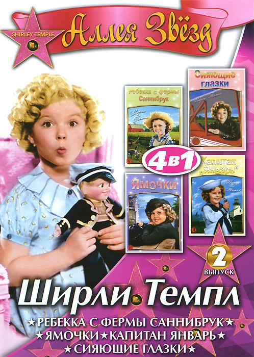 Ширли Темпл: Выпуск 2 (4 в 1)