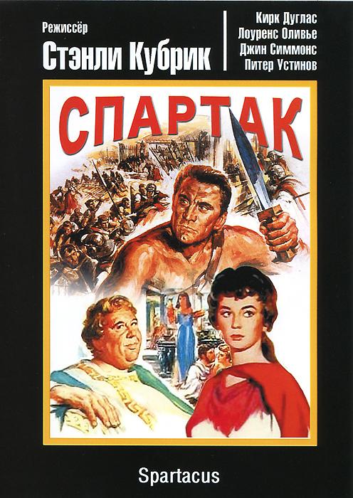 Спартак рабы еды восстание рабов феникс