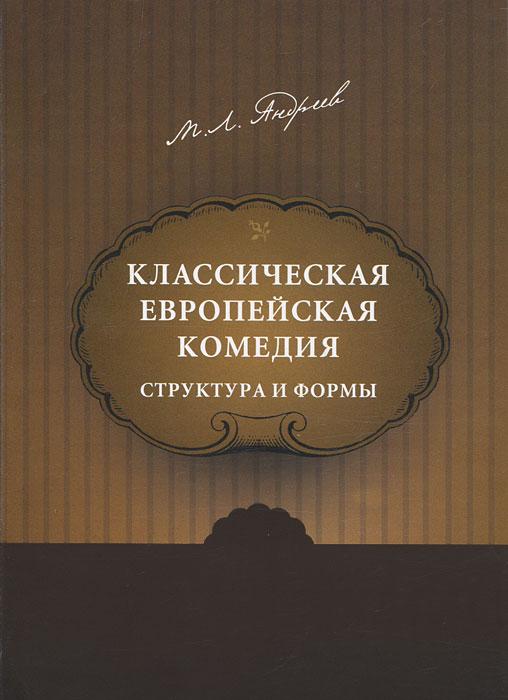 М. Л. Андреев Классическая европейская комедия. Структура и формы