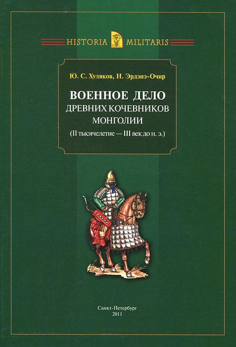 Скачать Военное дело древних кочевников Монголии (II тысячелетие - III век до н. э.) быстро
