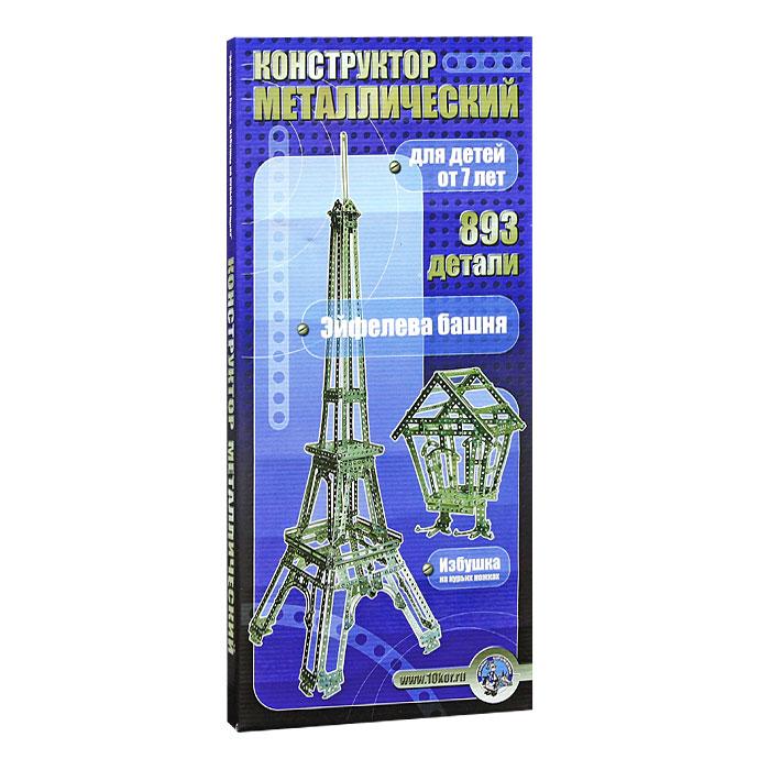 Конструктор металлический Эйфелева башня, 893 элемента купить советский металлический конструктор для детей