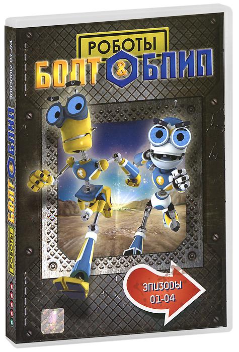 Роботы Болт и Блип: Серии 1-4 болт мебельный din603 с гайкой m6х50 8шт