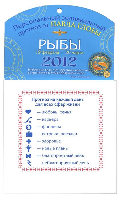 Глоба Павел Рыбы. Зодиакальный прогноз на 2012 год билет на теплоход в чкалов до дудинки в красноярске 2012 год