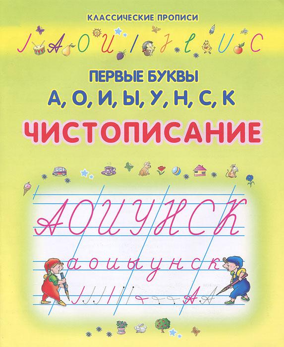 Первые буквы А, О, И, Ы, У, Н, С, К. Чистописание