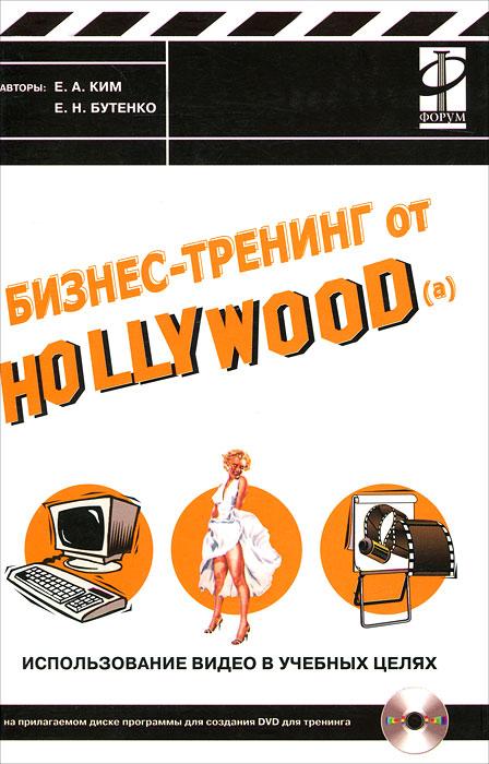 Е. А. Ким, Е. Н. Бутенко Бизнес-тренинг от Hollywood(a). Использование видео в учебных целях (+ CD-ROM) запчасти ланос