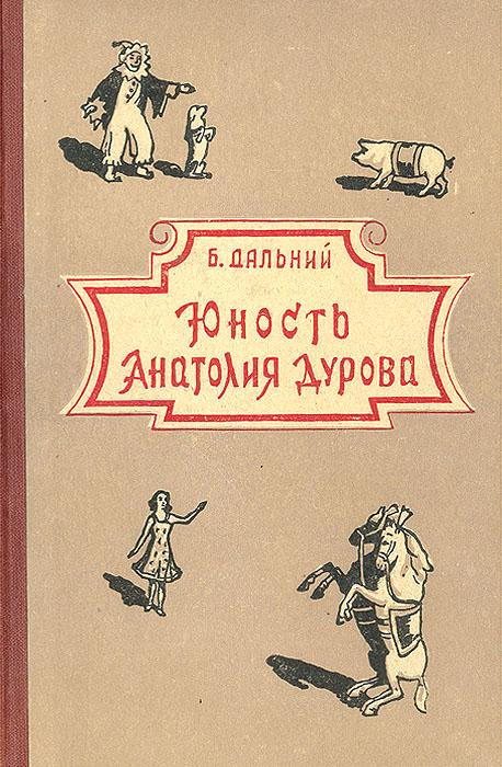 Юность Анатолия Дурова олег филиппов хроника частной жизни 1957 1969