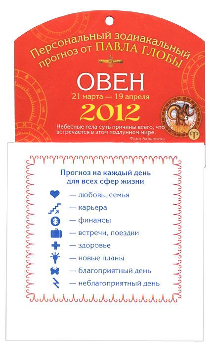 Павел Глоба Овен. Зодиакальный прогноз на 2012 год