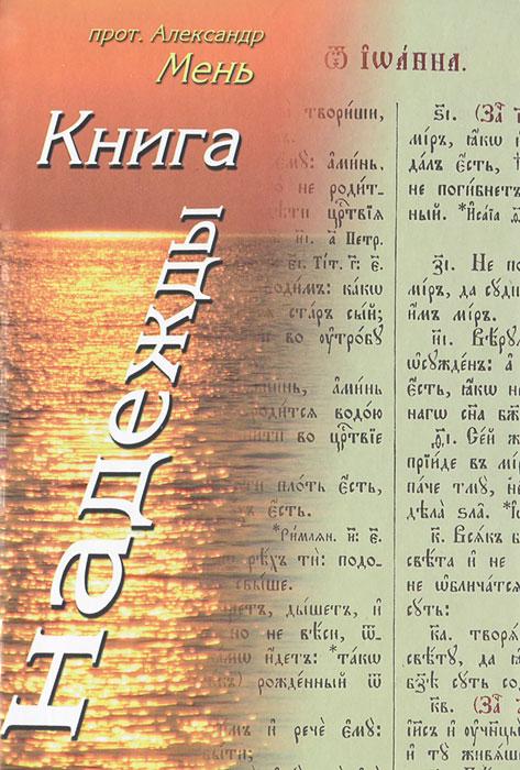Протоиерей Александр Мень Книга Надежды о августин цикл лекций протестантизм