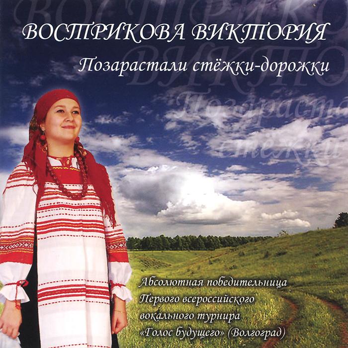 Zakazat.ru Виктория Вострикова. Позарастали стежки-дорожки