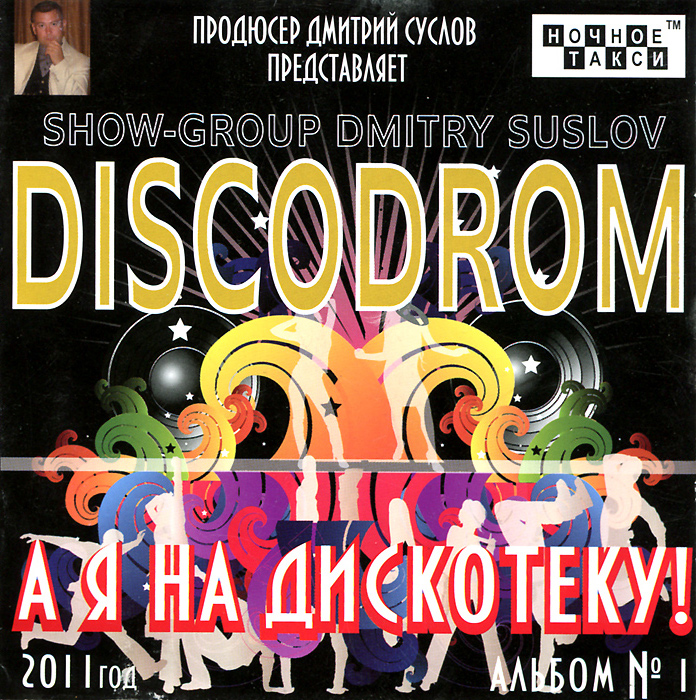 """Discodrom"" Discodrom. Show-Group Dmitry Suslov. А я на дискотеку!"
