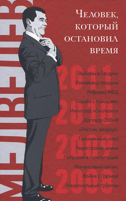 Дорофеев В.Ю. Дмитрий Медведев. Человек, который остановил время иван медведев в поисках эльдорадо