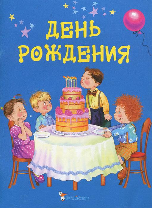 Н. Д. Матюх День рождения