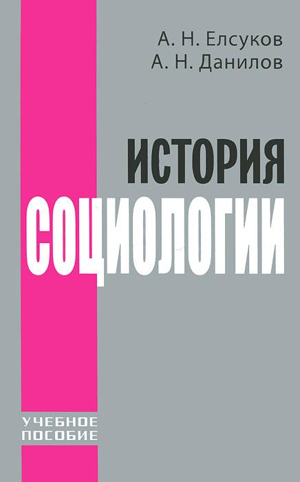 А. Н. Елсуков, А. Н. Данилов История социологии желтов в история западной социологии