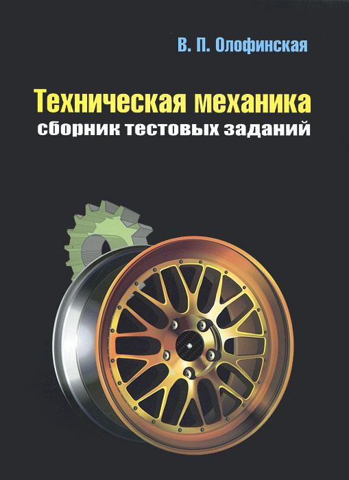 В. П. Олофинская Техническая механика. Сборник тестовых заданий андрей леонтьев техническая механика учебник