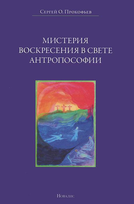 Мистерия воскресения в свете антропософии. Сергей Прокофьев