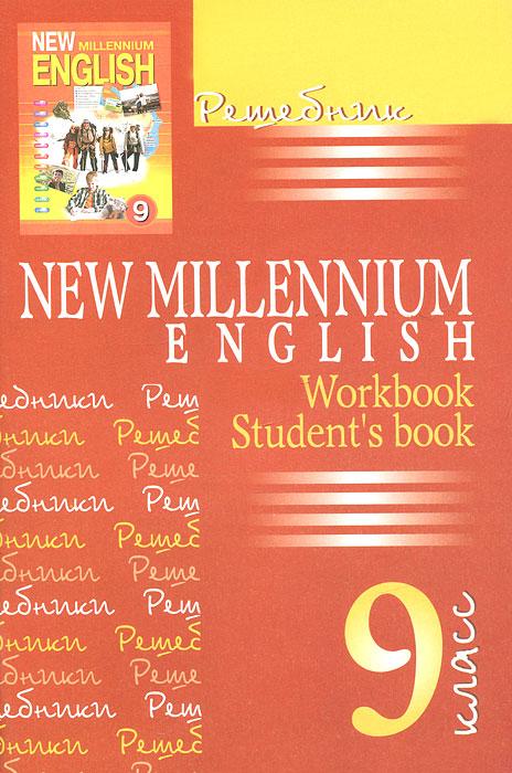 А. Г. Панкова New Millennium English. 9 класс. Решебник new millennium english 7 класс cdmp3