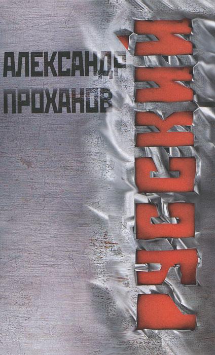 Александр Проханов Русский и жалнина василькиоти родной земли комок сухой русский некрополь в греции