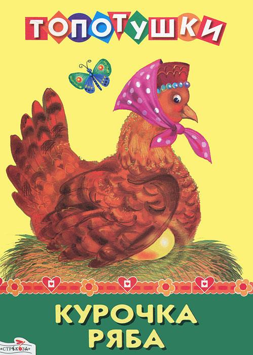 Курочка Ряба ISBN: 978-5-9951-1301-0 блюдо яркая курочка