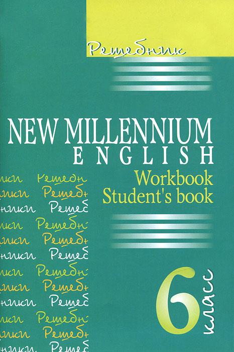 О. А. Макаренко Решебник. Английский язык. Английский язык нового тысячелетия. 6 класс / New Millennium English: Workbook: Student's Book