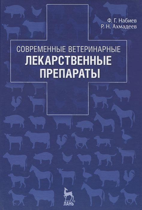 Zakazat.ru: Современные ветеринарные лекарственные препараты. Ф. Г. Набиев, Р. Н. Ахмадеев
