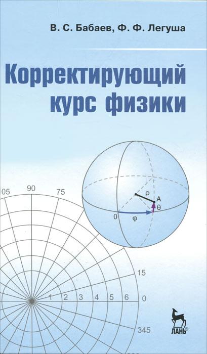 Корректирующий курс физики. В. С. Бабаев, Ф. Ф. Легуша