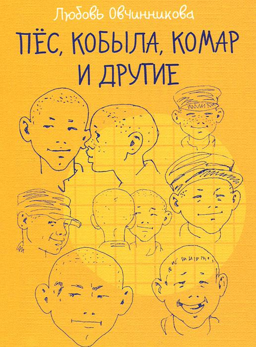 Любовь Овчинникова Пес, Кобыла, Комар и другие толстовки красноярск