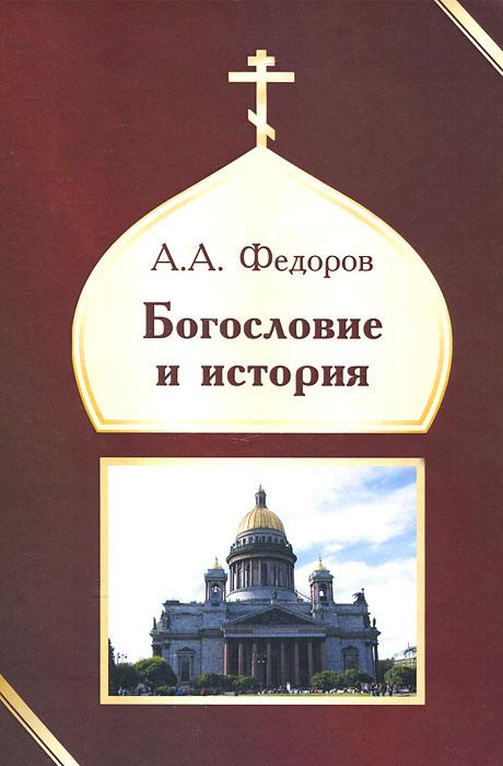 Богословие и история. А. А. Федоров