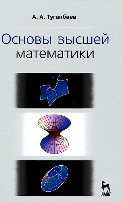 Основы высшей математики