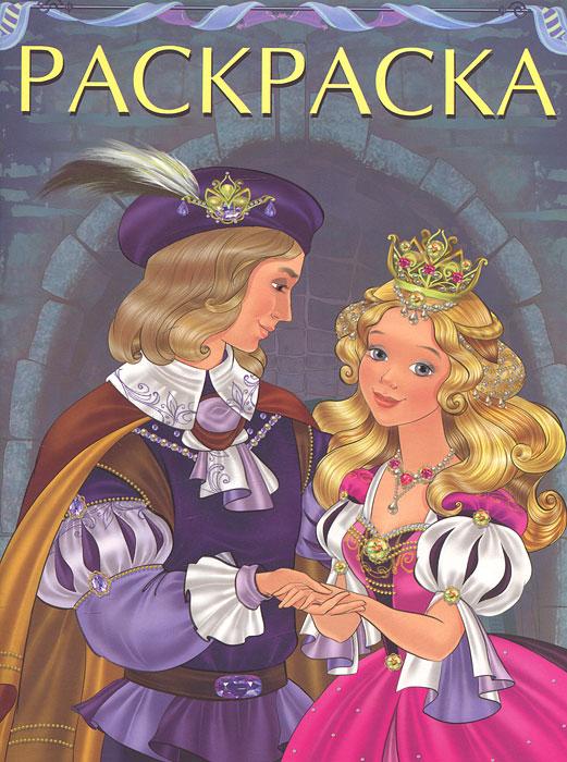 Раскраска. Принц и нищенка