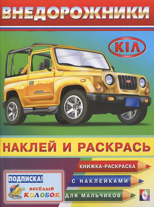 Внедорожники. Наклей и раскрась авто новые на украине итайские внедорожники